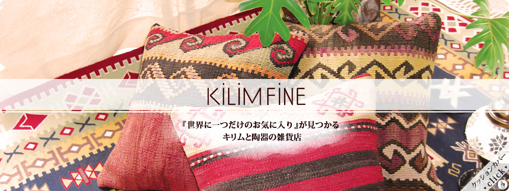 トルコ雑貨のキリムファイン